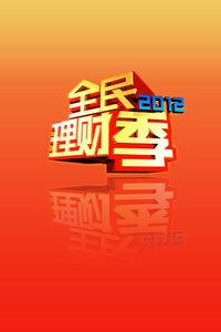 全民理财季 2012