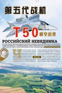 第五代战机T50横空出世