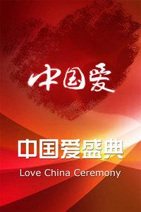 中国爱盛典 2012
