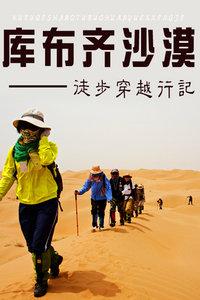库布齐沙漠徒步穿越行记