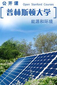 普林斯顿大学公开课:能源和环境