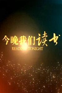 今晚我们读书 2011
