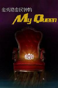 金秀路金民钟的My Queen 2012