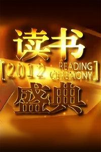 读书盛典 2012