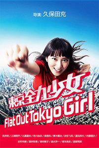 东京全力少女