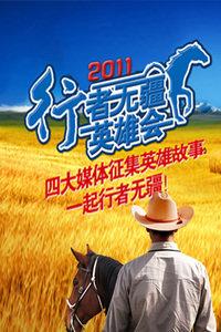 行者无疆英雄会 2011