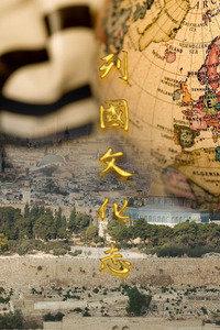 列国文化志