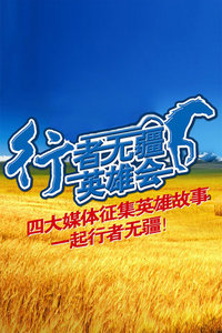 行者无疆英雄会 2012