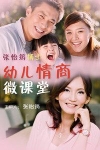 张怡筠博士幼儿情商微课堂