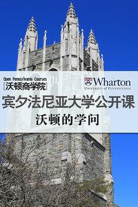 宾夕法尼亚大学公开课:沃顿的学问