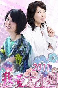 我爱大小姐 2011