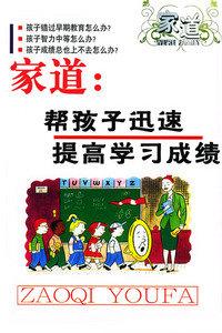 家道:帮孩子迅速提高学习成绩