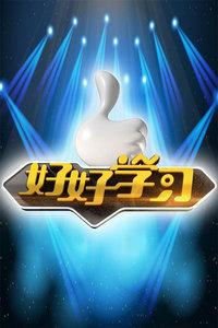 好好学习 江苏卫视 2012