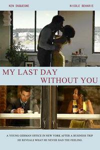 最后一天没有你