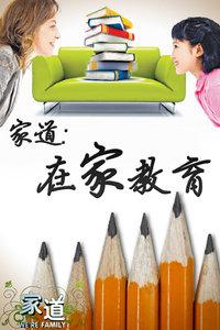 家道:在家教育