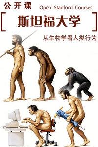 斯坦福大学公开课:从生物学看人类行为