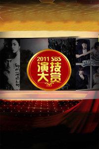SBS演技大赏 2011