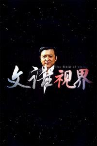 文话视界 2012