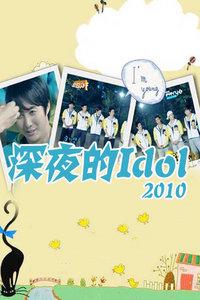 深夜的Idol 2010