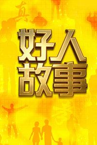 好人故事 2012
