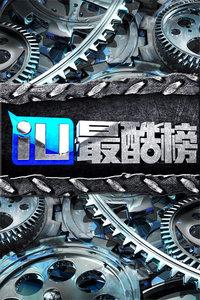 iu最酷榜 2012
