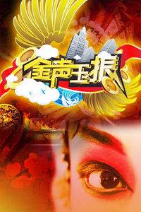 金声玉振 2012