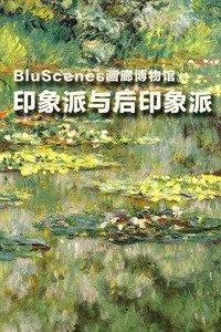 BluScenes画廊博物馆:印象派与后印象派
