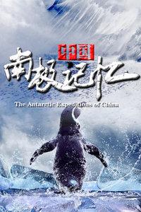中国南极记忆