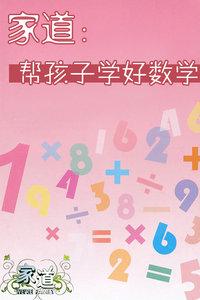 家道:帮孩子学好数学