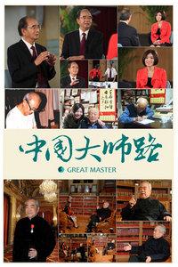 中国大师路 2012
