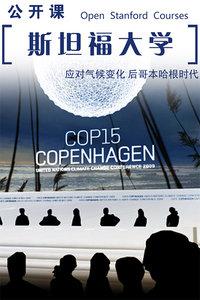 斯坦福大学公开课:应对气候变化 后哥本哈根时代
