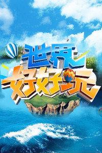 世界好好玩 2012