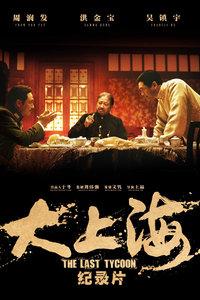 独家纪录片-《大上海:大上海的过客》