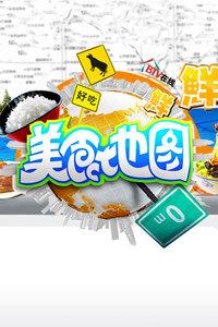 美食地图 2012