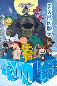 贝贝熊历险记 第一季