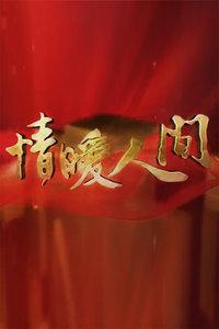 情暖人间 2012