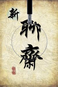 新聊斋 2012