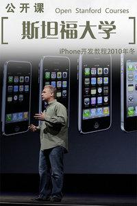 斯坦福大学公开课:iPhone开发教程2010年冬