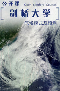 剑桥大学公开课:气候模式及预测