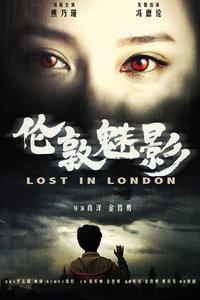 伦敦魅影 第一集