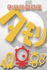 和森田俱乐部 2010