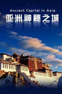 亚洲神秘之城