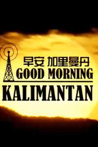 早安,加里曼丹
