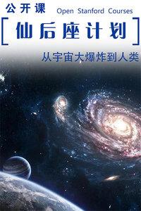 仙后座计划:从宇宙大爆炸到人类
