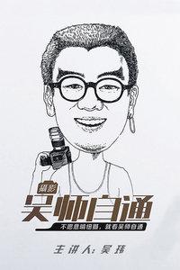 摄影吴师自通