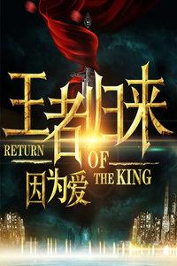 王者归来·因为爱 第一季