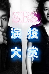 SBS演技大赏 2012