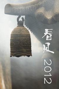 看见 2012