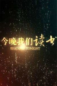 今晚我们读书 2012
