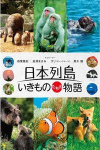 日本列岛·美丽生灵物语
